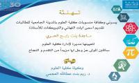 تعيين الأستاذة ماجدة الحربي مديرة لإدارة كلية العلوم - فرع الطالبات