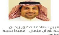 تعيين سعادة الدكتور زيد بن عبدالله آل عثمان عميداً لكلية العلوم