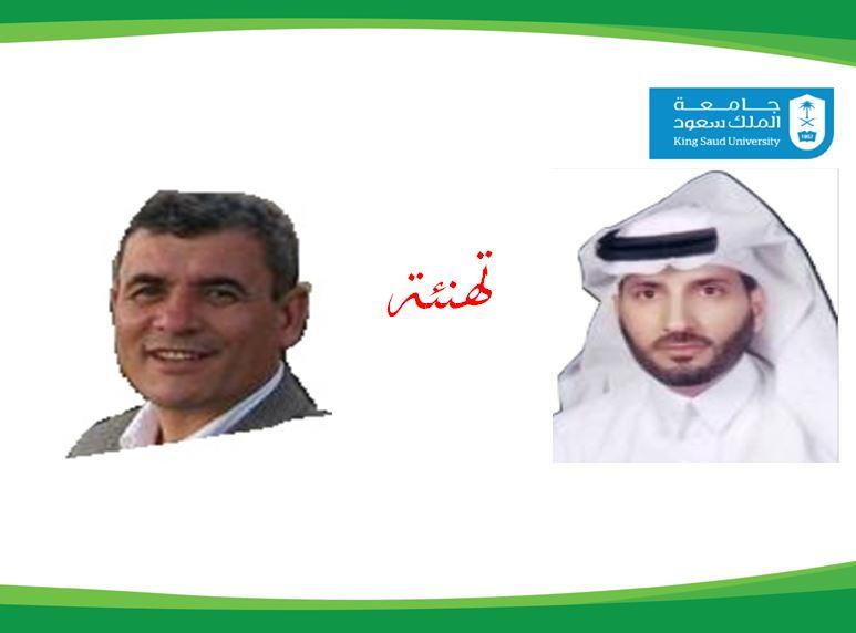 تهنئة الاستاذ الدكتور محمد الشيخ