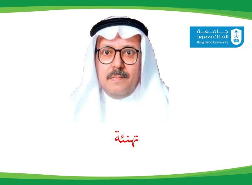 تهنئة سعادة الأستاذ الدكتور علي بن حسن بهكلي