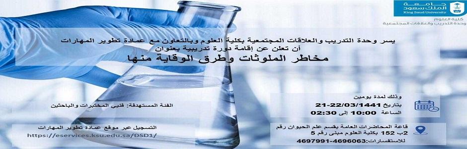 دورة - مخاطر الملوثات وطرق الوقاية...