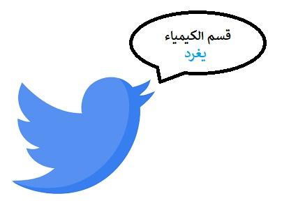 حسابات قسم الكيمياء على تويتر