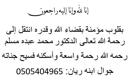 تعزية الدكتور محمد عبده مسلم