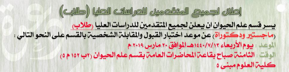 إعلان لجميع المتقدمين للدراسات... - إعلان لجميع المتقدمين للدراسات...